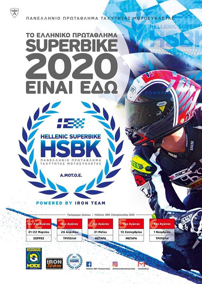 To Ελληνικό Πρωτάθλημα Superbike 2020 είναι εδώ!
