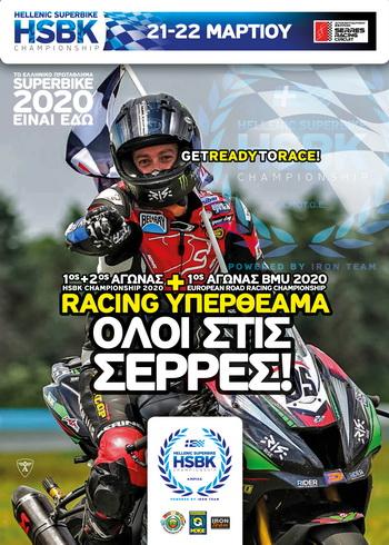 Racing Υπερθέαμα – Όλοι στις Σέρρες!